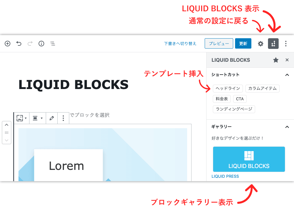 LIQUID BLOCKS の使い方