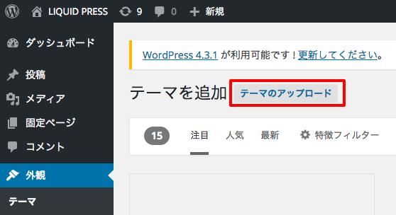 テーマ wordpress 作り方 子